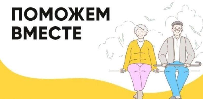 Волонтеры СУЭК Андрея Мельниченко стали участниками акции #МыВместе