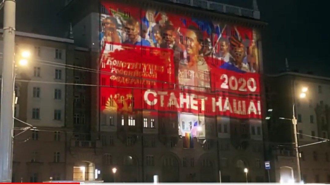 Арт-группа «Re:ванш» устроила световую проекцию на здании дипломатической миссии США