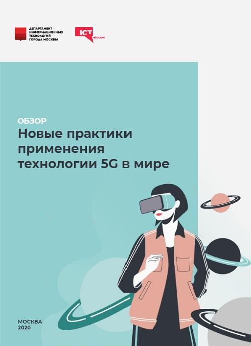 ICT.Moscow представила результаты исследования новых практик применения 5G