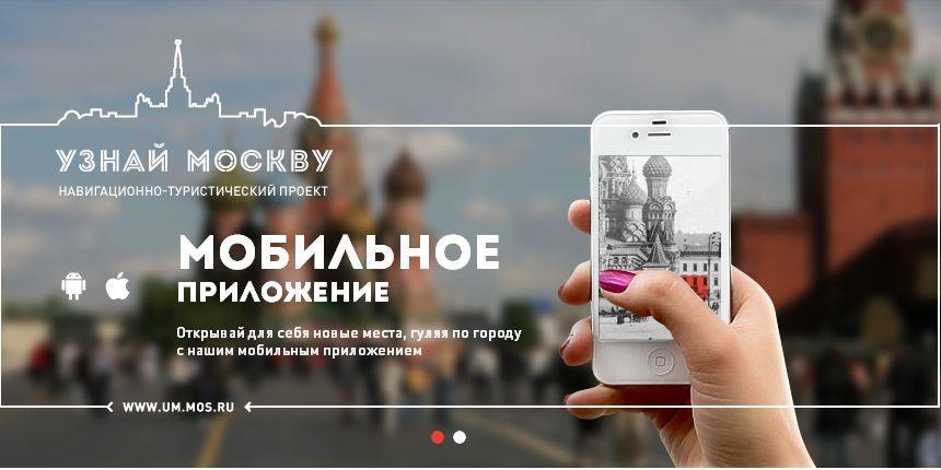 О самых интересных прогулках с аудиогидом «Узнай Москву» рассказала Наталья Сергунина