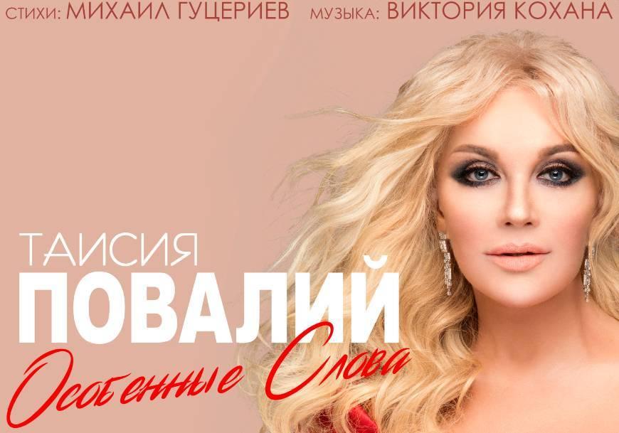 Таисия Повалий выпустила клип на песню, которую написал Михаил Гуцериев