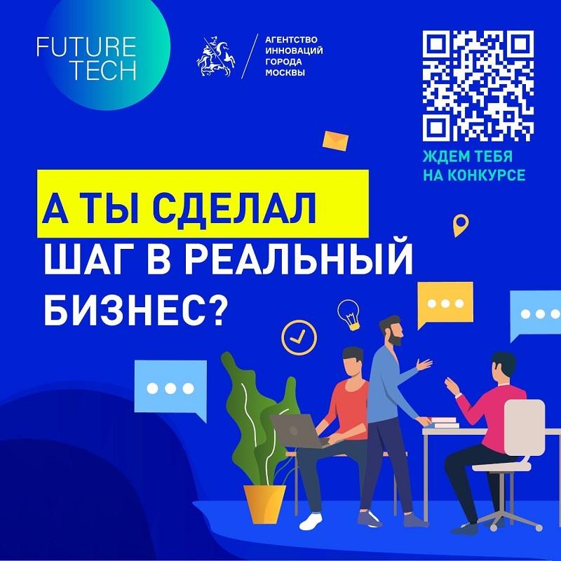 В столице подвели итоги конкурса Future Tech