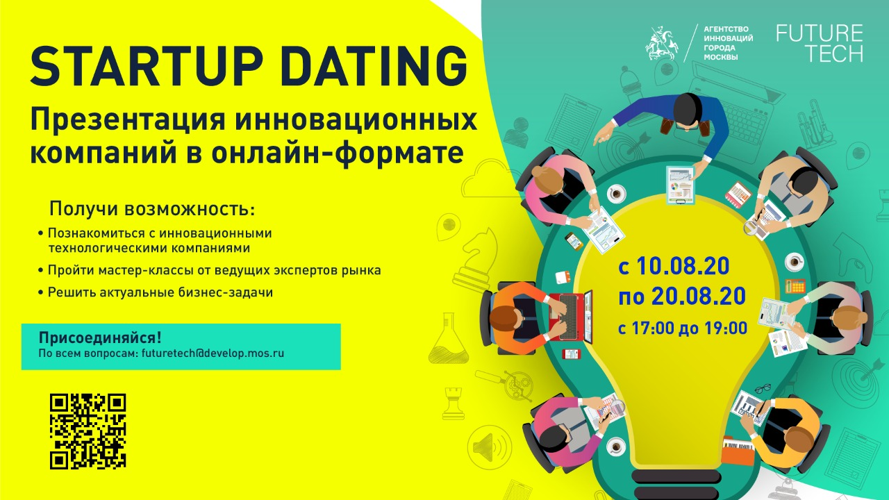 StartUp Dating – территория новых возможностей!