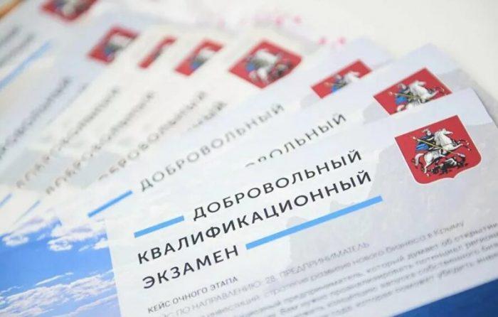 Добровольный квалификационный экзамен (ДКЭ) в Москве сдали свыше 12000 студентов