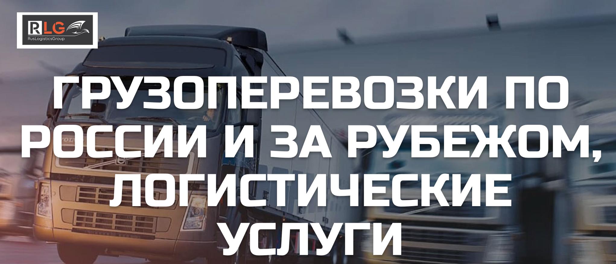 Компания «РусЛоджистиксГрупп» подтвердила возобновление международных перевозок