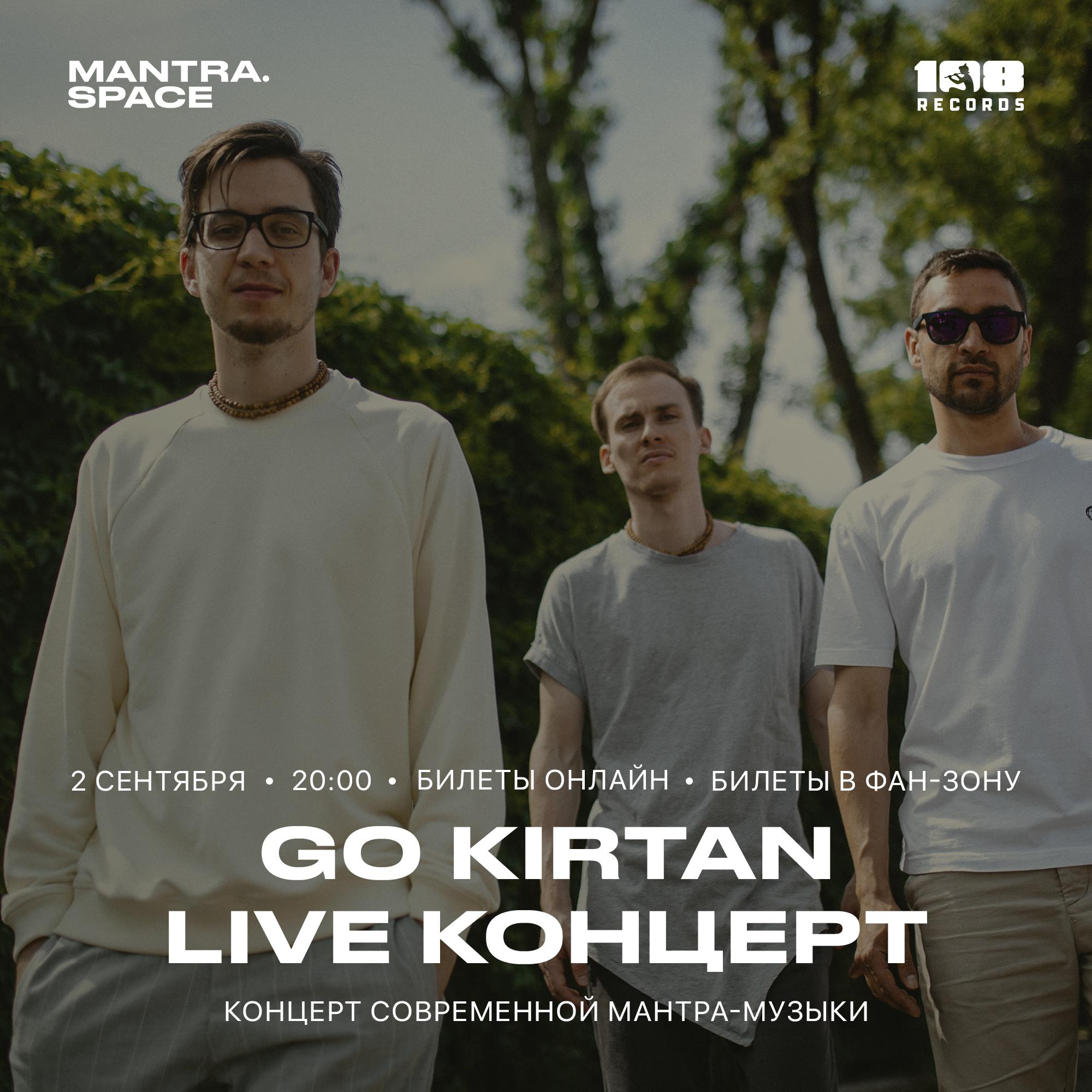 Новый трек Shiva прозвучит на концерте группы GoKirtan в Москве