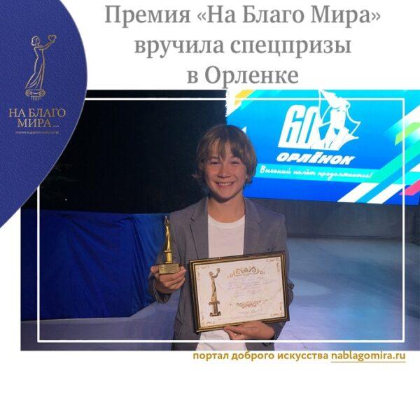 Фильм 13-летнего москвича получил спецприз на Всероссийском фестивале визуальных искусств
