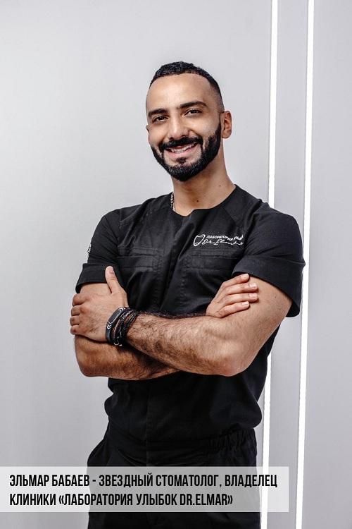Ультрасовременные виниры Refractor и авторские эльмайнеры – как звездный стоматолог и владелец клиники «Лаборатория улыбок Dr.Elmar» Эльмар Бабаев создает улыбки