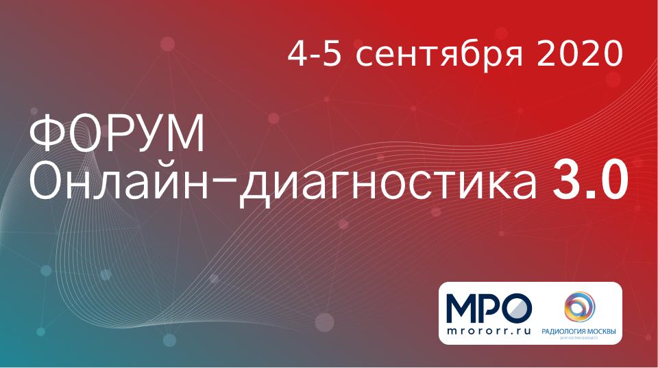 ФОРУМ Онлайн-диагностика 3.0 пройдет 4 – 5 сентября 2020!