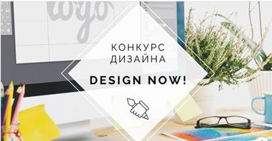 Агентство инноваций Москвы поддержит создателей инновационных дизайн-продуктов международного фестиваля DESIGN NOW!