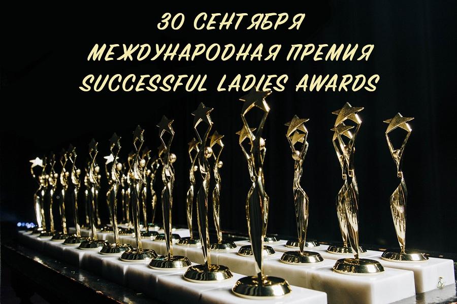 Продолжается прием заявок на участие в Международной премии Successful Ladies Awards-2020
