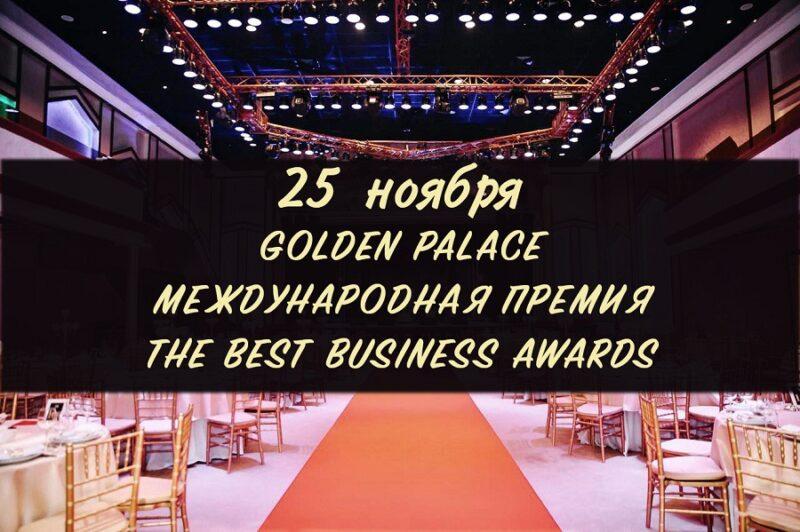 Успешным предпринимателям вручат награды: в Москве пройдет международная премия The Best Business Awards-2020
