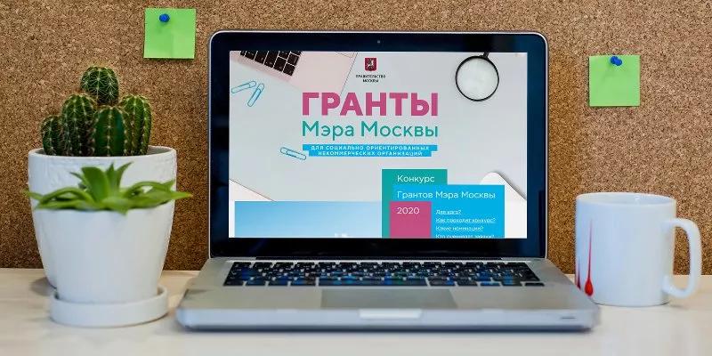 О ходе отбора заявок на гранты Мэра Москвы рассказала Наталья Сергунина