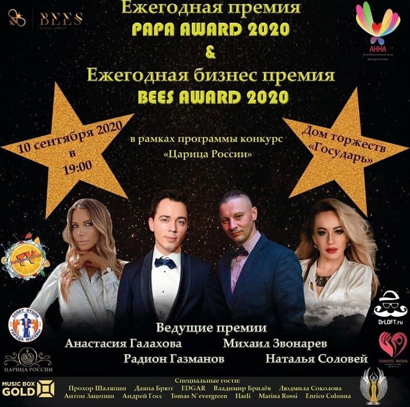 Царица России – яркое увлекательное реалити-шоу для успешных женщин и юных цариц!