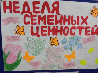 Сила страны – в крепкой семье: неделя «Скрепа» пройдет в Екатеринбурге