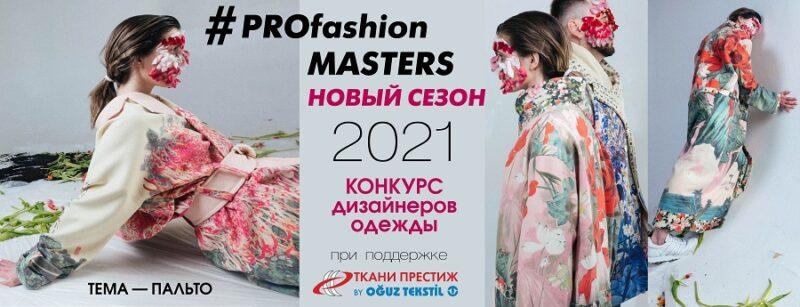 Начался приём заявок на VII Всероссийский конкурс дизайнеров одежды PROfashion Masters