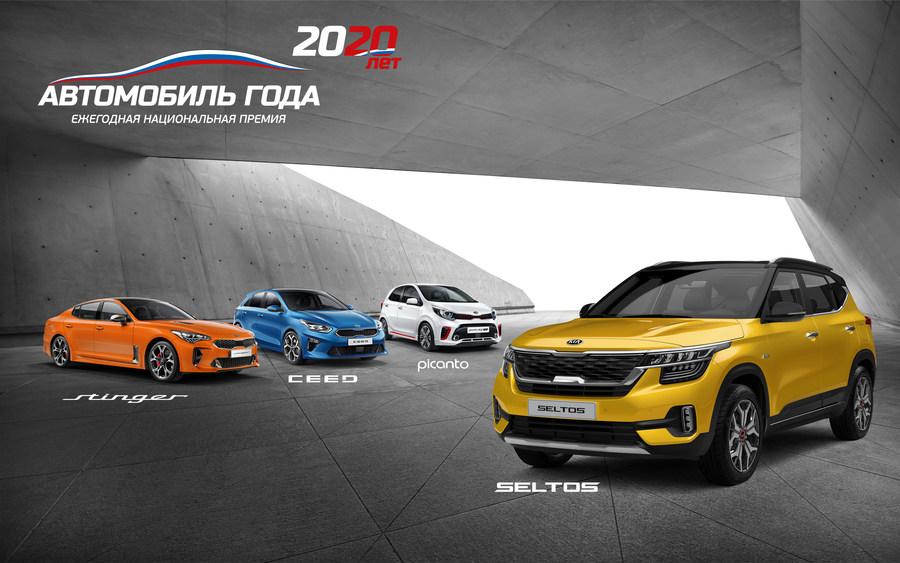 KIA добилась успеха, получив 4 высших награды премии «Автомобиль года 2020»