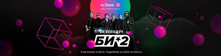 Би-2 даст особенный концерт в re:Store