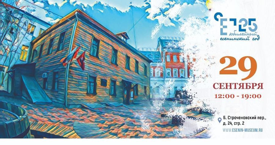 В Москве пройдёт арт-перформанс, посвящённый 125-летию со дня рождения С.А. Есенина