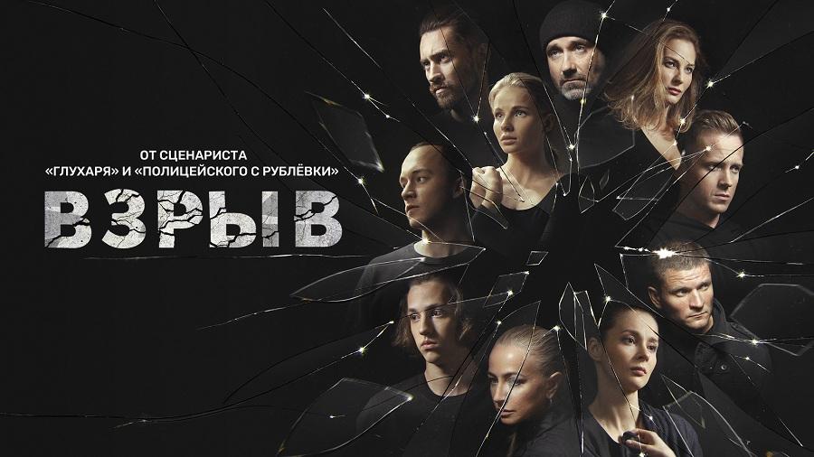 Новый криминальный сериал «Взрыв» представляет видеосервис PREMIER