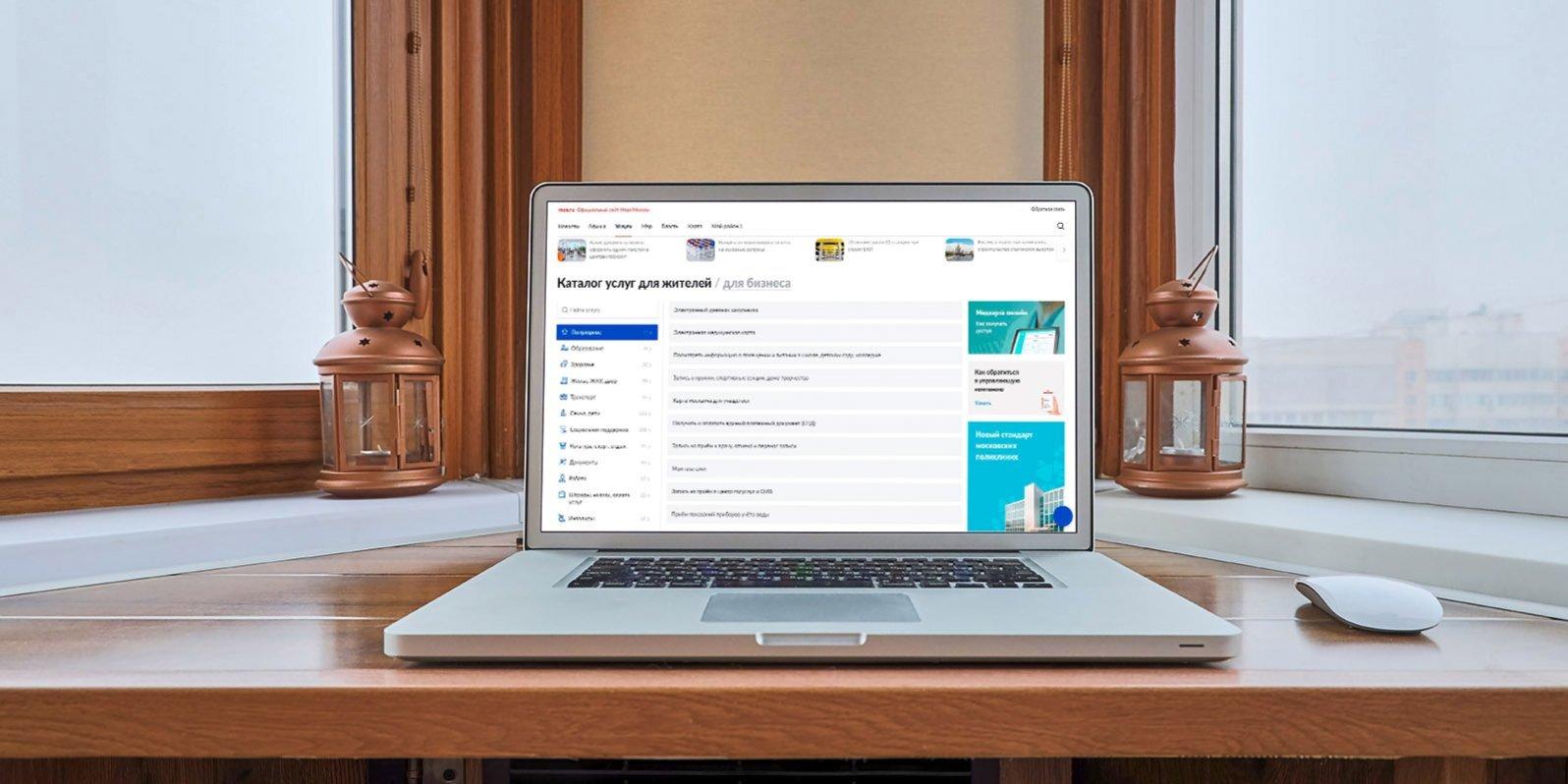Наталья Сергунина прокомментировала обновление каталога услуг на портале mos.ru