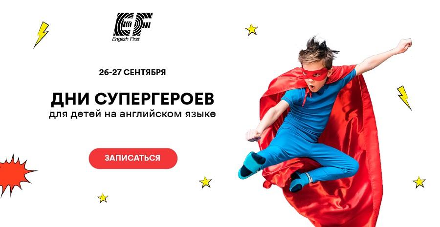 English First проведет бесплатный открытый урок, посвященный супергероям