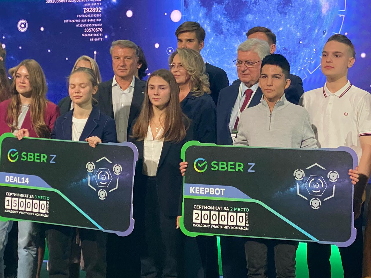 Определены имена победителей школьного акселератора SberZ