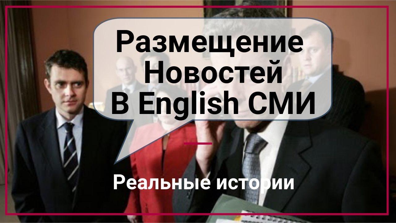 Разместить новость в английских СМИ