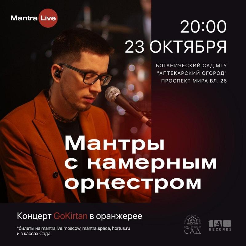 Впервые в Москве в «Аптекарском огороде» пройдет живой концерт проекта Mantra Live