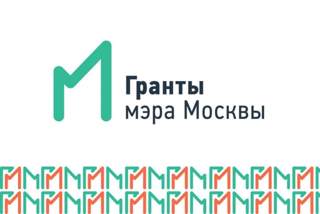 183 некоммерческие организации получат гранты Мэра Москвы