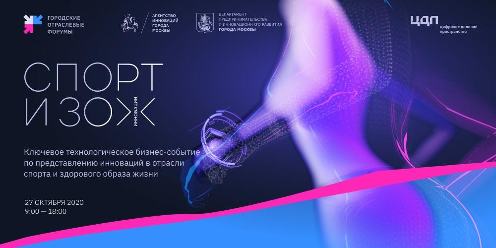В столице состоится городской отраслевой форум «Инновации в спорте и здоровом образе жизни»