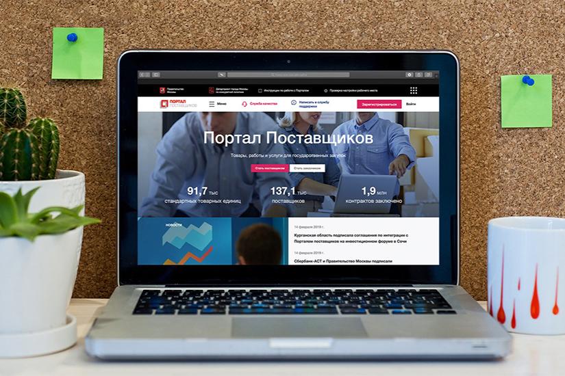 Мэрия Москвы сделала систему госзакупок более прозрачной – Владимир Ефимов
