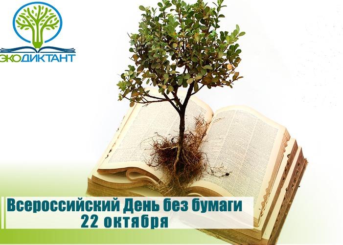 Российский день без бумаги: отказался от распечаток – проходи Экодиктант онлайн!