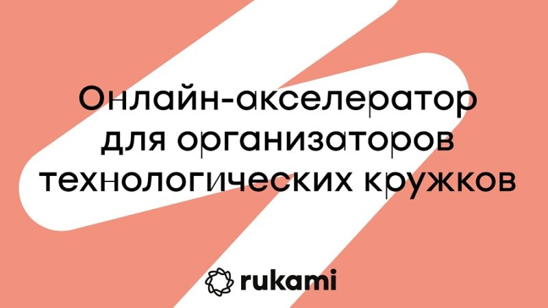 Объявлен новый набор онлайн-акселератора Rukami для организаторов технологических кружков