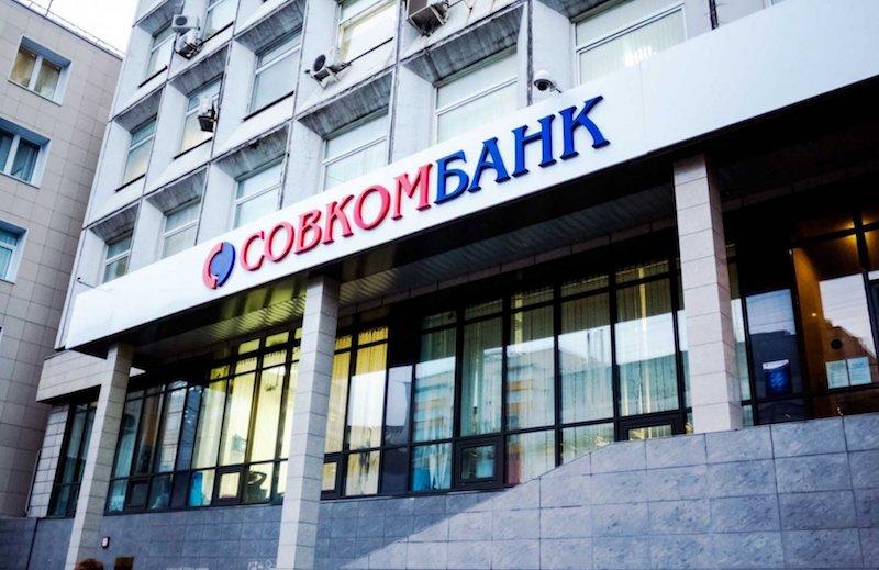 Центробанк включил Совкомбанк в перечень системно значимых кредитных организаций