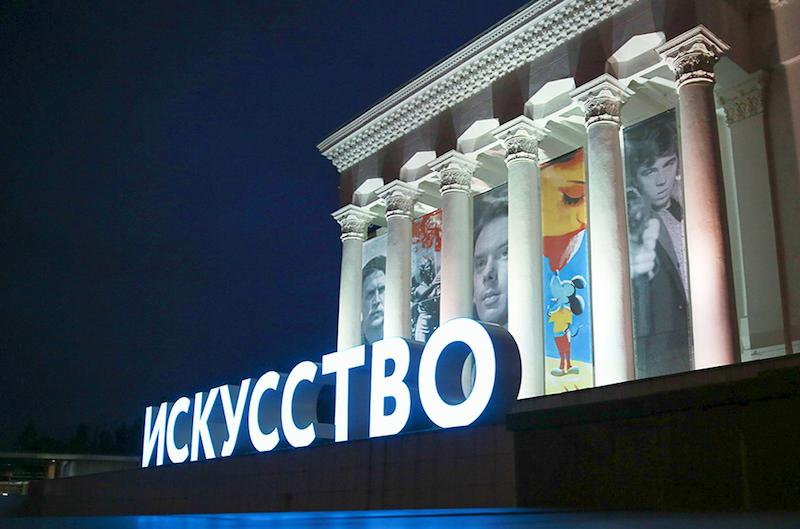 Наталья Сергунина прокомментировала подготовку к проведению ежегодной акции «Ночь искусств»