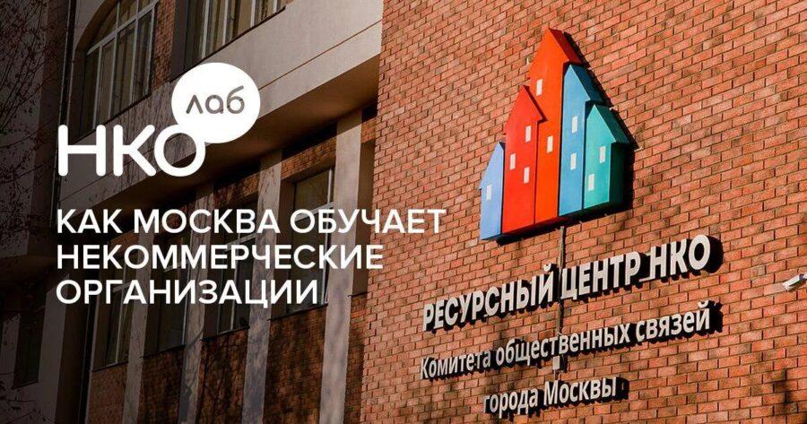 Ноябрьские вебинары образовательного проекта «НКО Лаб» будут посвящены использованию IT в благотворительной практике