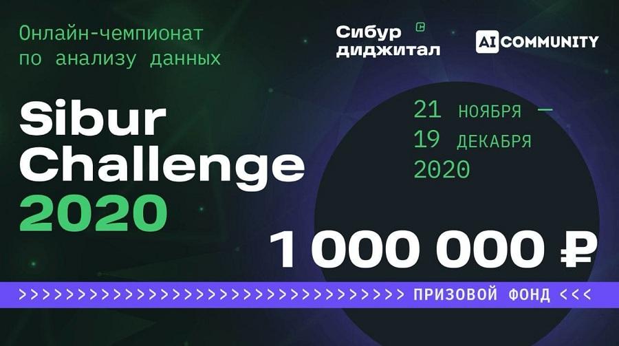 СИБУР Диджитал и AI Community запустили онлайн-чемпионат по Data Science