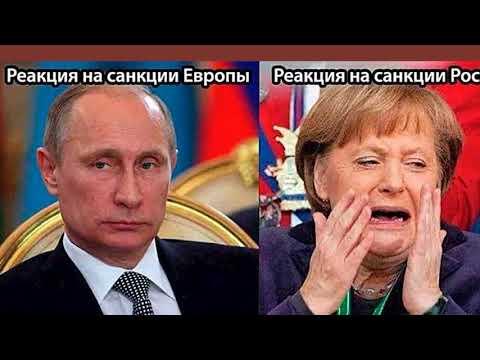 На Западе в очередной раз возмутились российскими санкциями