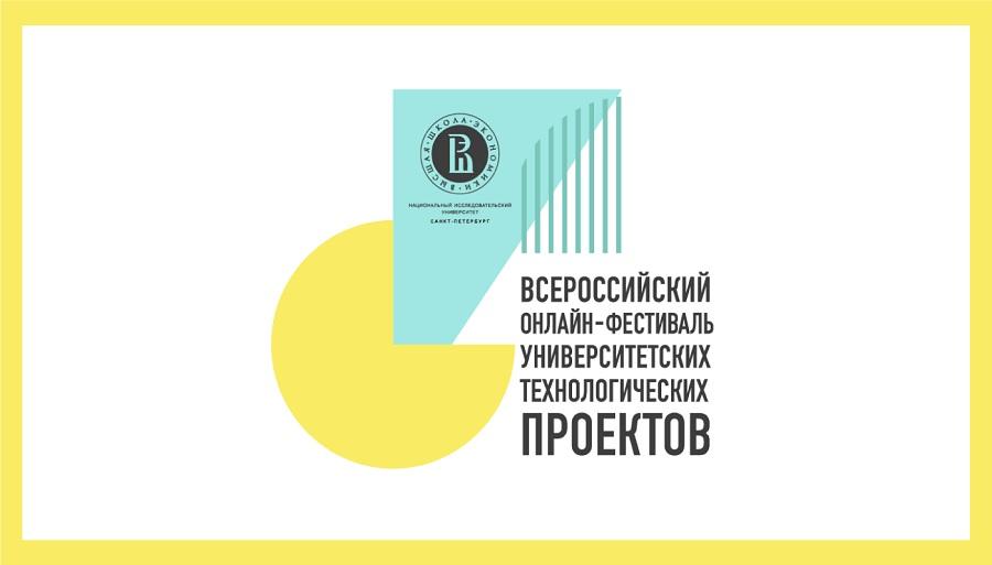 Высшая школа экономики объявила победителей Всероссийскогоонлайн-фестиваля университетских технологических проектов