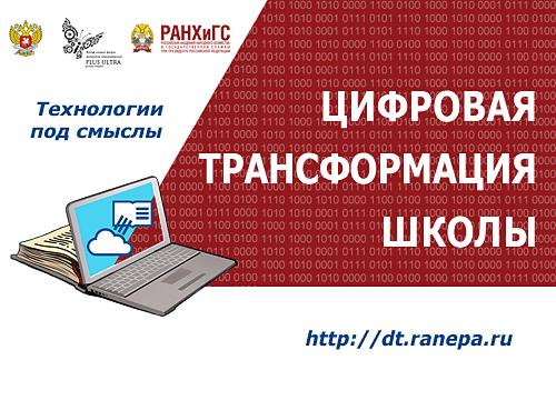 В дистанционном режиме проходит 4 курс «Проектирование цифровой трансформации школы»
