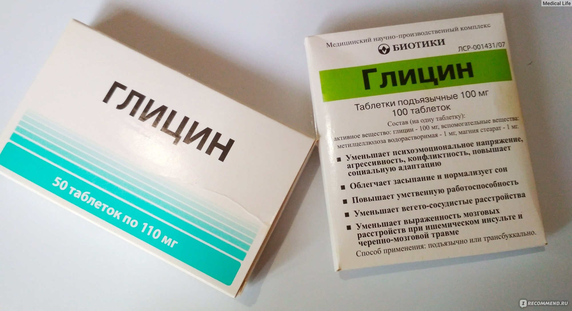 Глицин — аминокислота, избавляющая от стрессов