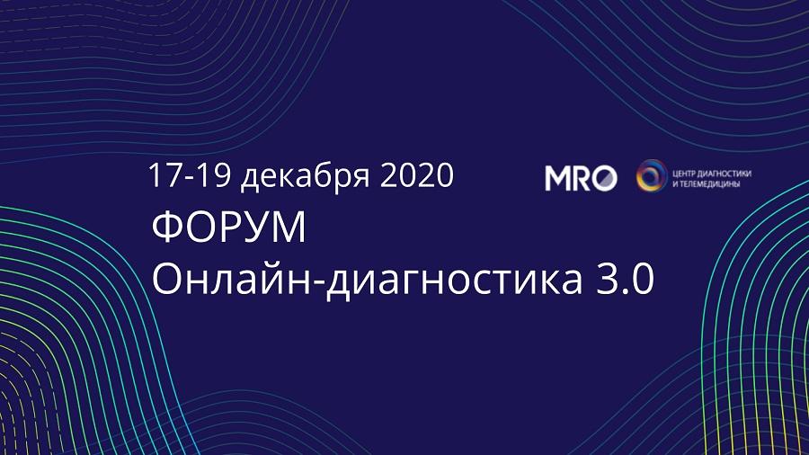 17 – 19 декабря 2020 года сообщество экспертов MRO, совместно с Центром диагностики и телемедицины проведет третий ФОРУМ Онлайн-диагностика 3.0.