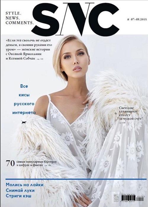 В рейтинг самых сексуальных героинь клипов включена Виктория Суворова