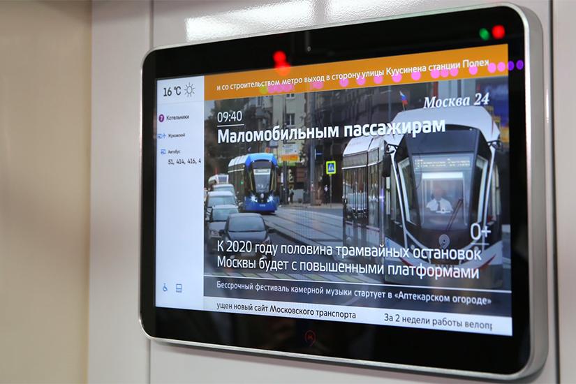 Сервис «Метро Москвы» запустил новую функцию
