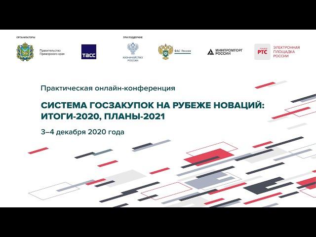 Онлайн-конференция «Система госзакупок на рубеже новаций: итоги-2020, планы-2021»: первые результаты