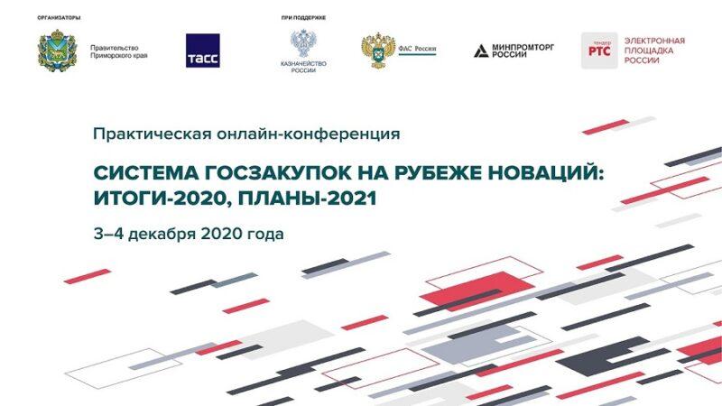 Объявлены итоги второго дня онлайн-конференции «Система госзакупок на рубеже новаций: итоги-2020, планы-2021»