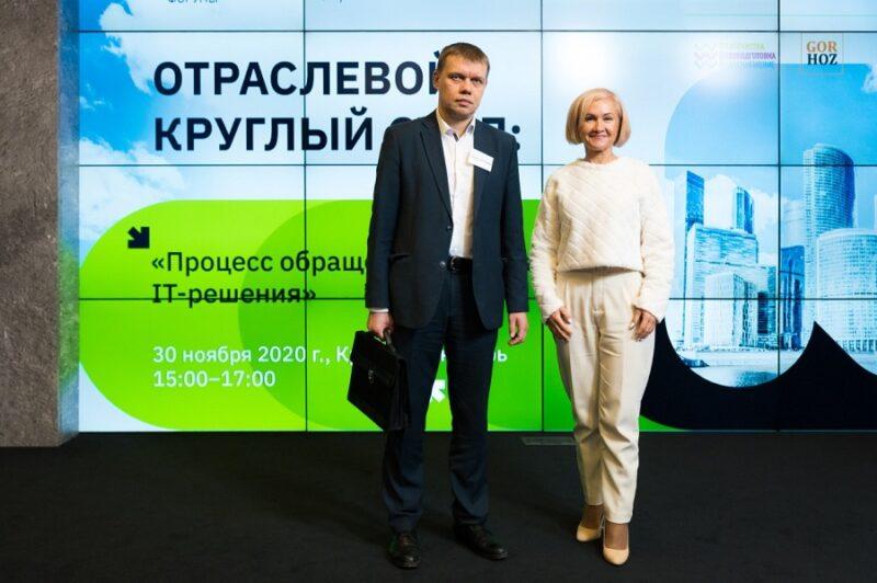 В Москве прошел третий круглый стол по отбору IT-технологий в сфере обращения с отходами для включения в Программу пилотного тестирования инноваций