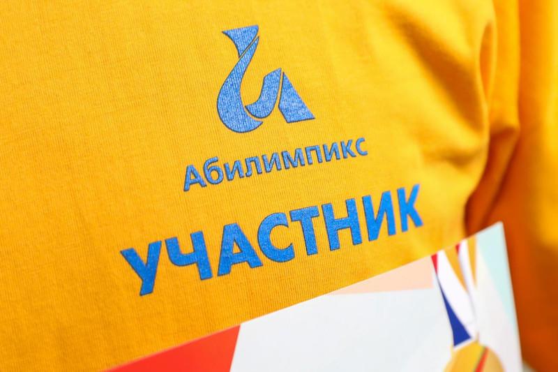 Команда Москвы победила в VI Национальном чемпионате профессионального мастерства для людей с инвалидностью «Абилимпикс-2020»
