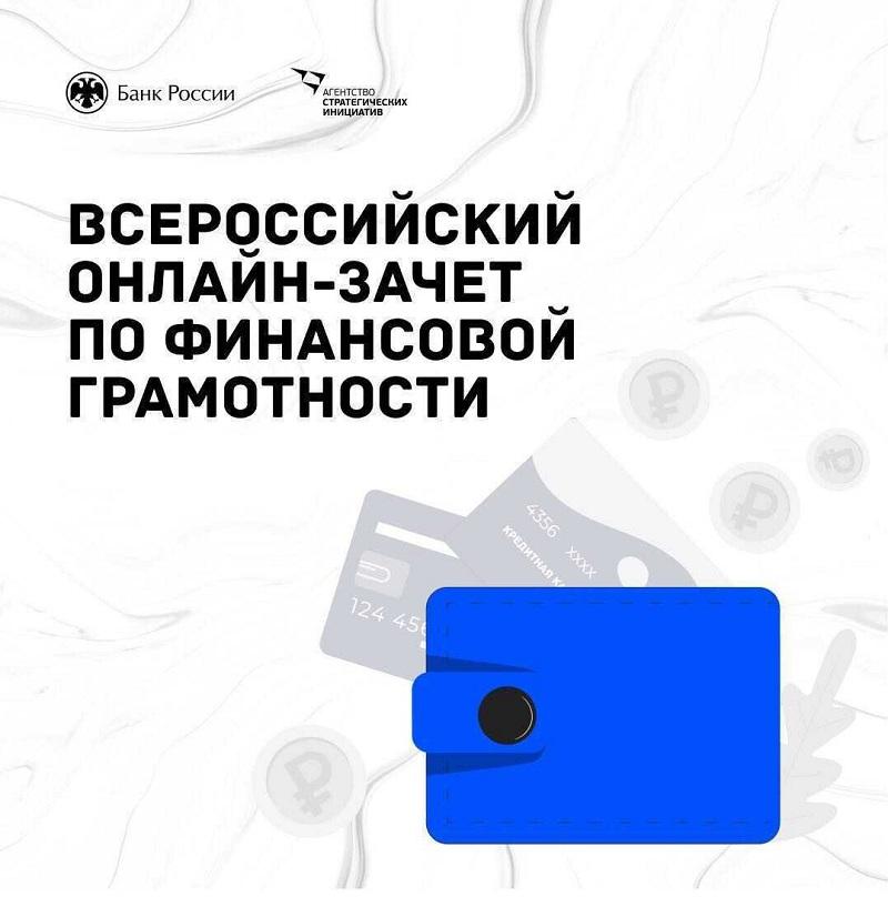 Всероссийский онлайн-зачет по финансовой грамотности Банка России на онлайн-платформе CORE